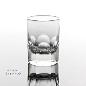 【ラ・メゾン】シングルショットグラス マドレーヌ/La maison/ショットグラス/リキュール/日本酒/家飲み/宅飲み お祝い 父の日 母の日 敬老の日