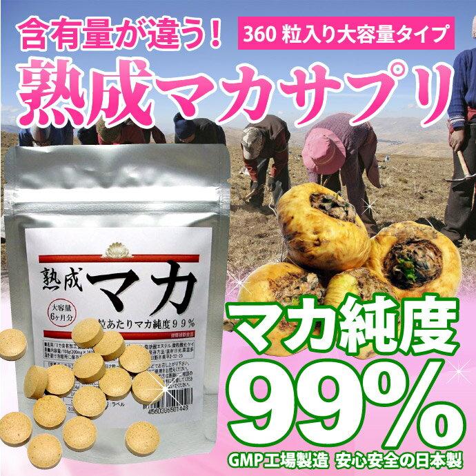 マカ サプリメント 健康維持 大容量約6ヶ月分 なんと360粒 マカ純度99% マカサプリメント 日本製 妊活  天然ミネラル豊富な土壌で無農薬栽培されたマカ 安心の国内GMP工場製造 メール便即発送