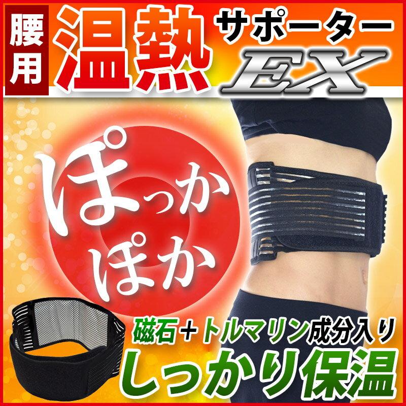 温熱サポーターEX 腰痛ベルト 温熱加圧ベルト トルマリンの働きで暖かな腰ベルト Magunetic heating により暖かい ダイエッッターも必見 男女兼用フリーサイズ 加圧サポーター 注目商品