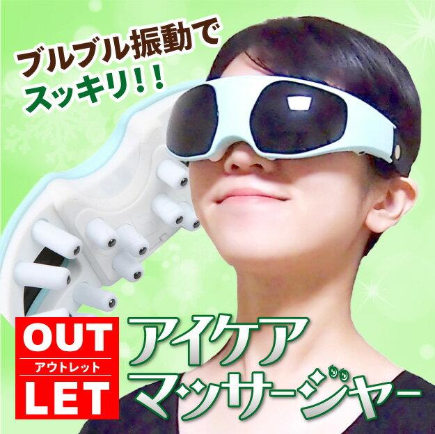 眼のマッサージ器 アイケア ブルブル振動 訳あり品 箱なし 汚れあり アイケアマッサージャー 酷使しがちな部分をしっかりケア ブルブル振動でスッキリ 注目商品