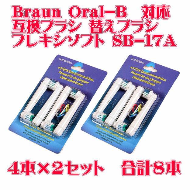 ブラウン オーラルB 互換 替ブラシ 1パック 4本入り×2セット 合計8本 ベーシックタイプ SB-17A フレキシソフト/パーフェクトクリーン交換用 braun/EB17−4 FlexiSoft互換 替ブラシ