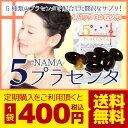 【定期購入送料無料】生−NAMA−プラセンタ-ファイブ【30粒】豚 馬 植物 羊 マリン 5種類のプラセンタが万人のお肌へ浸透。【メール便発送】