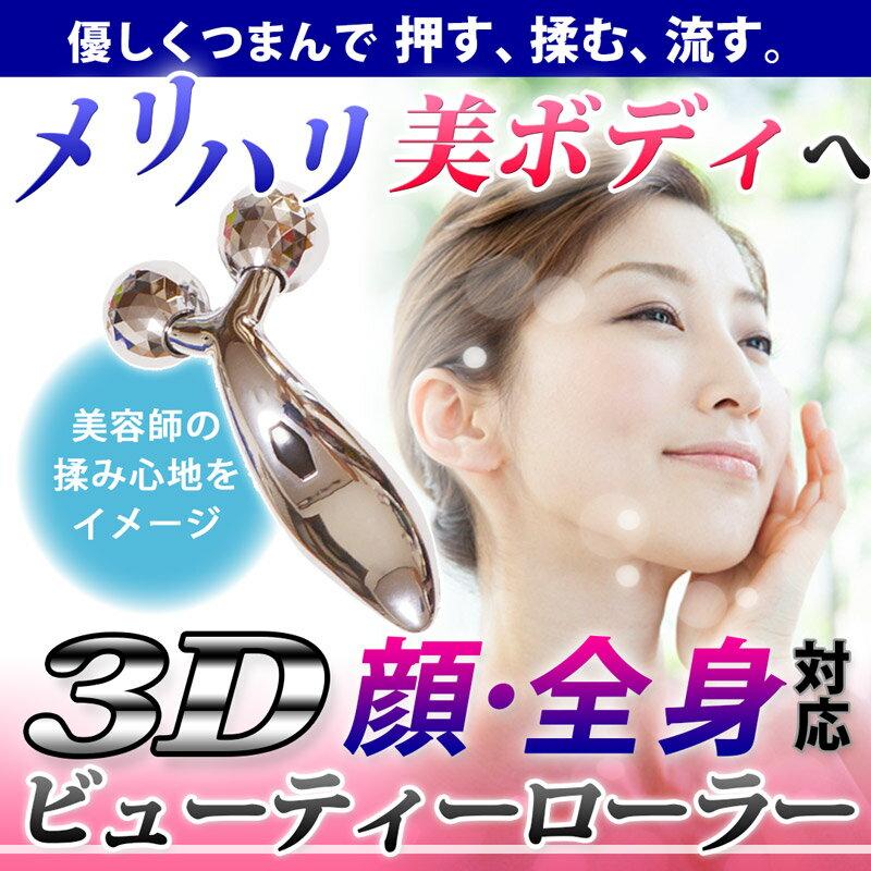 美容ローラー 3Dビューティーローラー Vツインローラー構造!フェイスラインにも二の腕、ウエスト・太もも、ヒップ 全身を網羅!美顔器 スキンケア ボディケア エステシャンのように!(あす楽対応商品)注目商品