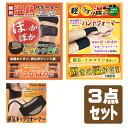 【送料無料】温熱腰サポーターEX+磁気ネックウォーマー+磁気ハンドウォーマー WAKASUGIの温熱シリーズ3セット販売 トルマリン 遠…