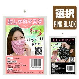 【送料無料】おしゃれマスク 1枚 ピンク ブラック 選択可 UVカット・接触冷感・吸汗速乾・吸湿放湿・抗菌防臭 耳紐はアジャスターがついてますのて長時間使用しても耳がいたくならない