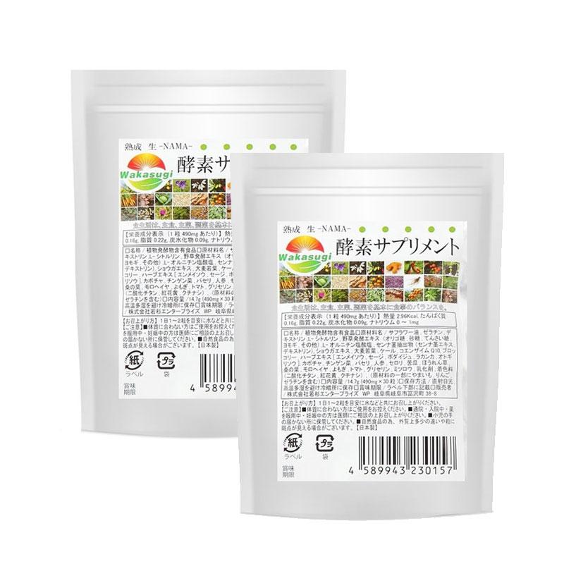 酵素 サプリ 熟成 生酵素 生野草酵素 サプリメント 2袋セット 計 60粒 野草64種類・海藻2種類・果物10種類・野菜9種類・糖類5種類 90種類の熟成酵素配合 メール便発送商品 配達日時指定不可若杉サプリ