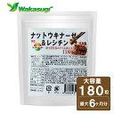 【送料無料】納豆キナーゼ サプリメント  大容量6カ月分 180粒熟生 ナットウキナーゼ&レシチン なっとう  納豆キ…