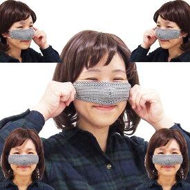 【送料無料】鼻だけマスクNEO 黄砂対策 花粉症対策に鼻マスク 近未来マスク ノーズマスク ノーズウォーマー ひも調整可能 冷感素材使用勇気を持って鼻だけにマスク ユーチューバー必見いびき対策にもおやすみマスクにも