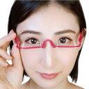 【送料無料】二 重 メガネ 美しい「アイライン」を生み出すトレーナー 二重まぶたメガネ 「男の美意識アップグッズ」男の人も美意識…
