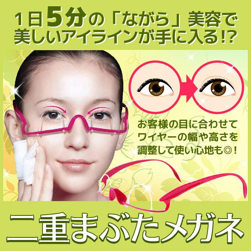 二重まぶた養成メガネ 美しい「アイライン」を生み出すトレーナー 二重まぶたメガネ 「男の美意識アップグッズ」新年度も始まり女性だけでなく、男の人も美意識を高めたい時季!WAKASUGIの二重まぶたメガネ テレビ、雑誌て紹介 注目商品 定形外郵便発送