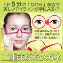 二重まぶた養成メガネ 美しい「アイライン」を生み出すトレーナー 二重まぶたメガネ 「男の美意識アップグッズ」新年度も始まり女性…