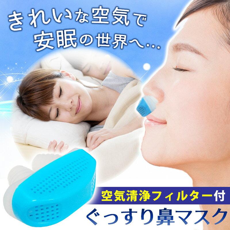 ぐっすり鼻マスク いびき防止グッズ ノーズ空気清浄器 快眠マスク 鼻呼吸装置空気浄化 いびきは体か発する危険信号  集中力がない、イライラ 仕事中眠い 睡眠時無呼吸の方必見 鼻呼吸促進器具