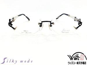 Silky mode シルキーモード 眼鏡 メガネ フレーム 日本製 made in japan ふちなし 縁なし 【SK1069-3-53】 ネイビー/ブルー