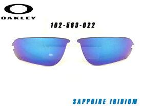 OAKLEY オークリーサングラス 交換レンズ パーツ(A)FLAK DRAFT フラックドラフト102-563-022SAPPHIRE IRIDIUM サファイアイリジウムアジアンフィット ジャパンフィット