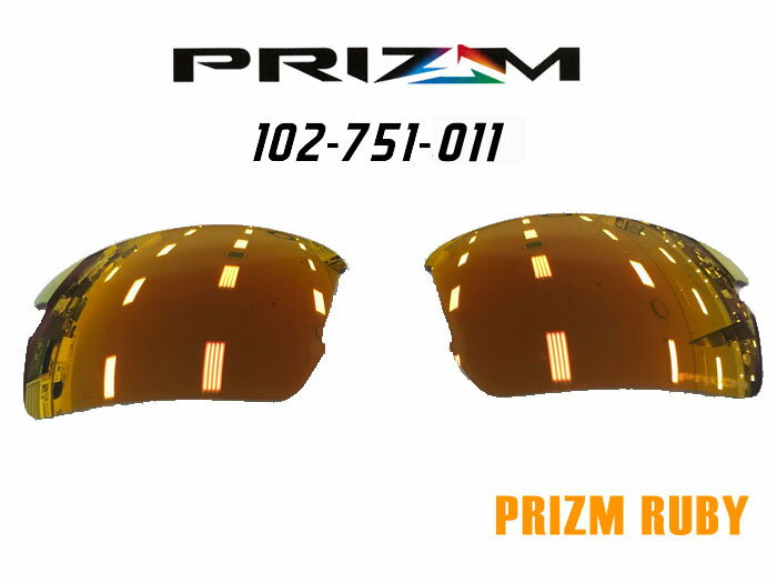 OAKLEY オークリーサングラス 交換レンズ パーツ102-751-011FLAK2.0 フラック2.0PRIZM RUBY(プリズムルビー)アジアンフィット ジャパンフィット