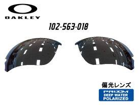 OAKLEY オークリーサングラス 交換レンズ パーツ(A)FLAK DRAFT フラックドラフト102-563-018PRIZM DEEP WATER POLARIZEDプリズム ディープウォーター ポラライズド偏光レンズアジアンフィット ジャパンフィット