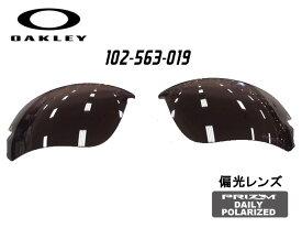 OAKLEY オークリーサングラス 交換レンズ パーツ(A)FLAK DRAFT フラックドラフト102-563-019PRIZM DAILY POLARIZEDプリズム デイリー ポラライズド偏光レンズアジアンフィット ジャパンフィット