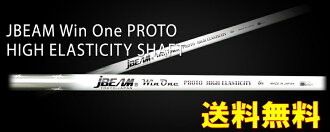JBEAM Win One PROTO HIGH ELASTICITY SHAFT 스펙 지정 신품!