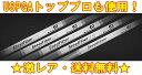 【激レア・送料無料】エアロテック STEELFIBER スペック指定新品 1本〜! スチールファイバー