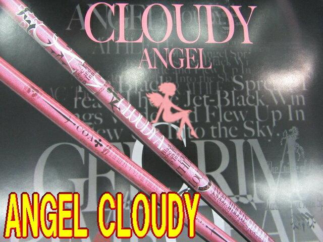【激レア・送料無料】CRIME OF ANGEL クライムオブエンジェル ANGEL CLOUDY レディースシャフト!スペック指定 リシャフト工賃込 新品!
