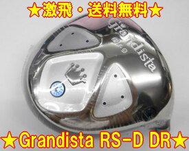 【最終在庫・送料無料】Grandista RS-D DR ヘッド + カスタムシャフト装着 新品!