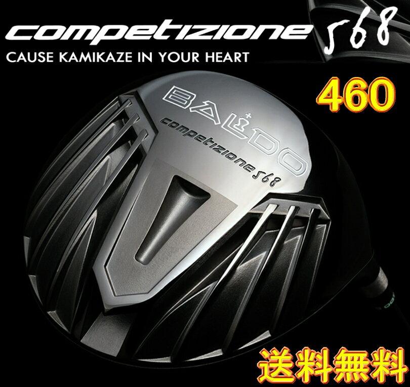 【激飛・カスタム】BALDO バルド NEW COMPETIZIONE 568 Driver 460 STRONG LUCK + スピーダーEVO5 装着 スペック指定!!
