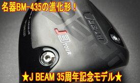【激飛・送料無料】JBEAM J3 TOUR ドライバー未使用新品 + カスタムシャフト装着 スペック指定新品!!