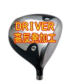 【禁断の世界】DRIVER反発係数 引上げ加工!ルールギリギリ〜高反発まで!!ドライバーを高反発加工で飛距離アップ!
