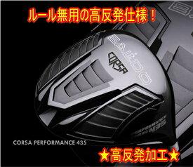 【ルール無用の高反発】0.85オーバー!!BALDO バルド CORSA PERFORMANCE 435 ドライバーヘッド + カスタムシャフト装着 新品!