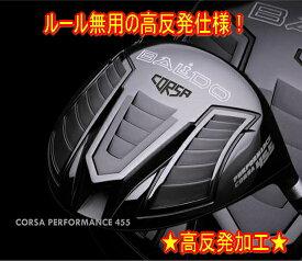 【ルール無用の高反発】0.85オーバー!!BALDO バルド CORSA PERFORMANCE 455 ドライバーヘッド + カスタムシャフト装着 新品!