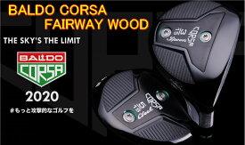 【送料無料】BALDO バルド 2020年モデル CORSA FAIRWAY WOOD コルサ フェアウェイウッド ヘッド単体 + カスタムシャフト装着!