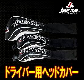【激レア】JBEAM HEAD COVER ドライバー用ヘッドカバー新品!