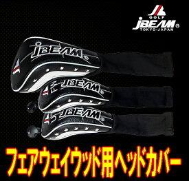 【激レア】JBEAM HEAD COVER BLACK フェアウェイウッド用ヘッドカバー新品!
