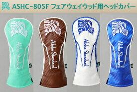 【最新モデル】アロハスタンダード Aloha Standard ASHC-805F フェアウェイ用ヘッドカバー 新品!