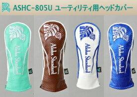 【最新モデル】アロハスタンダード Aloha Standard ASHC-805U ユーティリティ用ヘッドカバー 新品!
