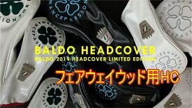 【激レア】BALDO バルド 2019 LIMITED EDITION ヘッドカバー FAIRWAYWOOD フェアウェイウッド用 新品!