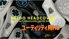 【激レア】BALDO バルド 2019 LIMITED EDITION ヘッドカバー UTILITY ユーティリティ用 新品!