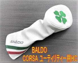 【激レア】BALDO バルド CORSA UTILITY コルサ ユーティリティ用 純正ヘッドカバー 新品!
