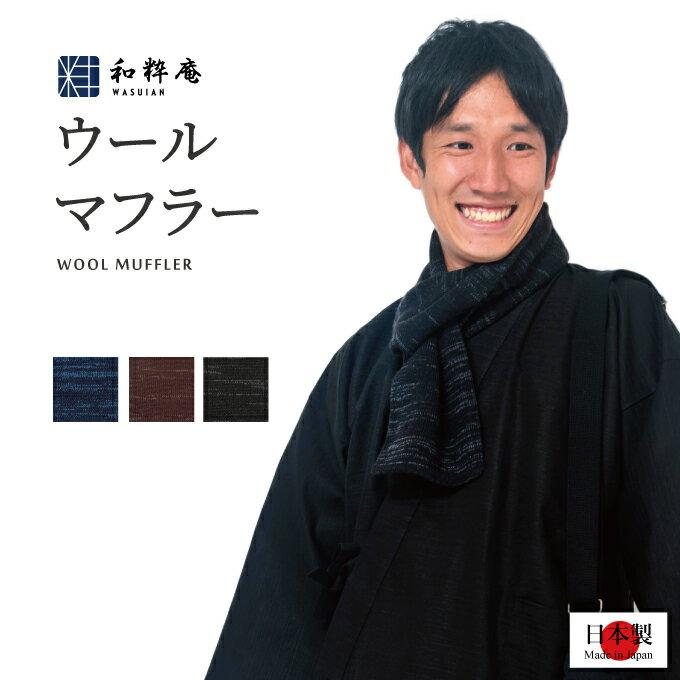 マフラー メンズ ウール差し込みマフラー絣(かすり)日本製 メンズ 作務衣マフラー ストール 送料無料 秋冬向き 和装マフラー 父の日 敬老の日のギフト・プレゼント