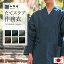 作務衣 日本製 たてスラブ作務衣 父の日 ギフト・プレゼント メンズ 男性 全6色 綿100% 男性 女性 兼用 【 定番 作務…