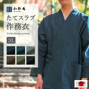 3L 作務衣 -【日本製】 たてスラブ作務衣 3L 作務衣 全6色 綿100% 男性 女性 兼用 【 IKISUGATA 定番 作務衣 春秋向き…