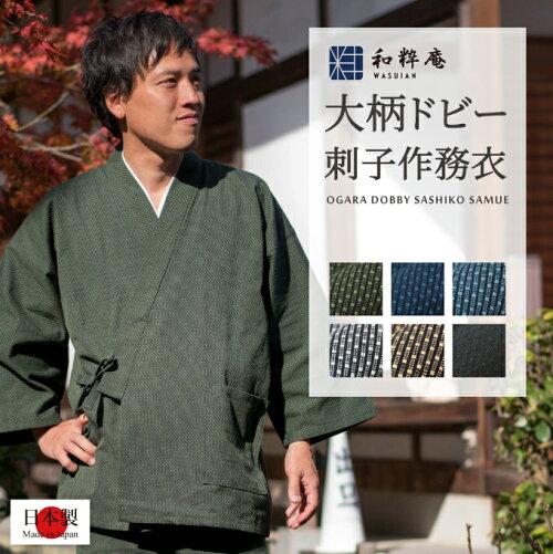 作務衣 大柄ドビー作務衣 日本製 父の日 ギフト・プレゼント メンズ 男性 秋冬用向き 綿100% 送料無料