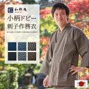 作務衣 小柄ドビー刺子作務衣 -綿100%-【日本製】【IKISUGATA】【送料無料】秋冬向き厚手作務衣(さむえ)【父の日】…