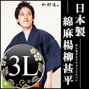 甚平 < 3Lサイズ >【日本製】綿麻楊柳甚平(めんあ...