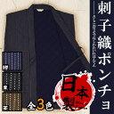 半天 -【日本製】 刺子織袖無し綿入れ半纏 (さしこおりそでなしわたいれはんてん) ≪ 男性 女性 兼用 フリーサイズ≫【 和粋庵 さむえ 】【 送料無料 】 メンズ・レディース 高級 男性用【父の日