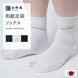 ソックス -和紙シームレス足袋ソックス メンズ 靴下 25〜27cm【父の日】【敬老の日】のギフト・プレゼントにも