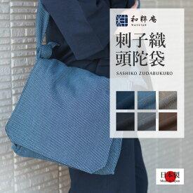 頭陀袋 -刺子織頭陀袋- 綿100% ショルダーバッグ 日本製 作務衣用 行脚 【父の日】【敬老の日】のギフト・プレゼントにも