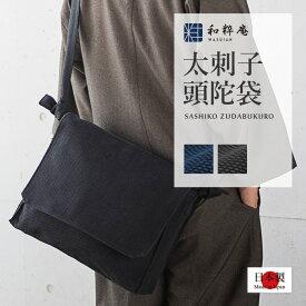 太刺子頭陀袋 綿100% ショルダーバッグ 日本製 作務衣用 行脚 【父の日】【敬老の日】のギフト・プレゼントにも