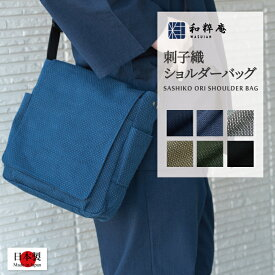 バッグ -刺子織ショルダーバッグ -綿100%-【和粋庵】日本製 和装小物 作務衣用【父の日】【敬老の日】のギフト・プレゼントにも