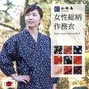 女性 作務衣 【日本製】女性総柄作務衣 (M,L)-綿100%-【女性用作務衣】【通年商品 レディース レディス ギフト プレ…